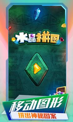 水晶拼图(魔玩单机)