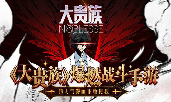 超级人气漫画改编的手游《大贵族》今日震撼开启不删档测试!