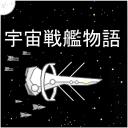 宇宙战舰物语无限金币版