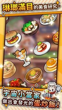 流浪餐厅:厨神(魔玩单机)