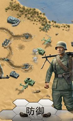 第二次世界大战沙漠战役(魔玩单机)