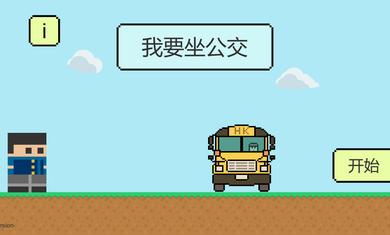 我要坐公交(魔玩单机)