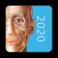 2020人体解剖学图谱破解版