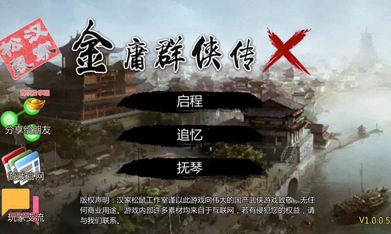 金庸群侠传X(魔玩单机)