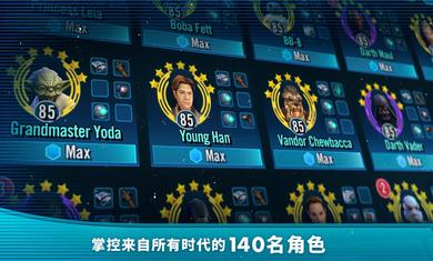 星球大战:银河英雄传(魔玩单机)