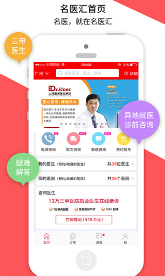 名医汇app
