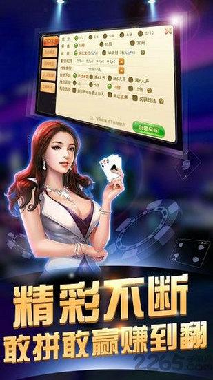 宏丰棋牌手机版