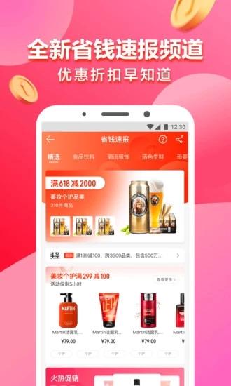 1号店app安卓版下载
