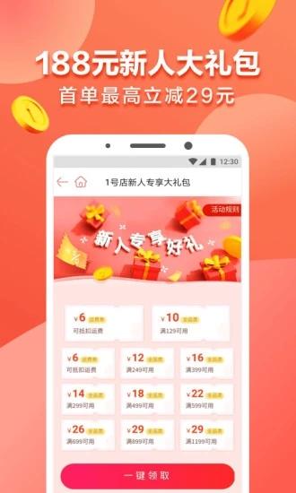 1号店app安卓版