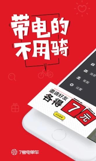 7号电单车app