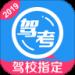 车轮驾考通2020最新版  v7.6.6