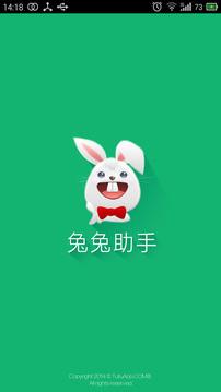 兔兔助手下载