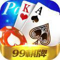 99棋牌app