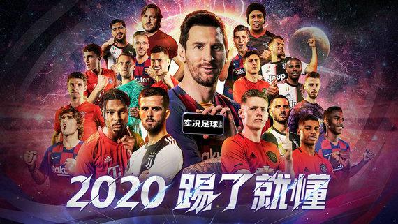 实况足球2020手游明日开启公测!