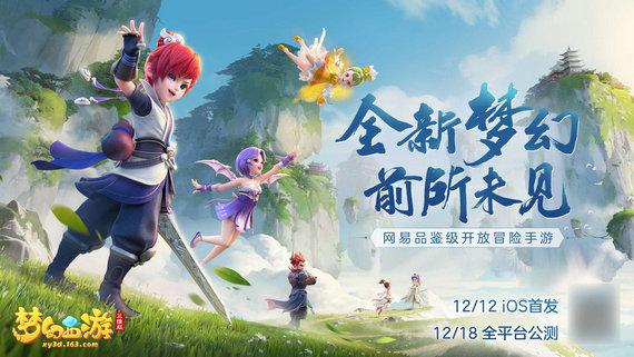 梦幻西游三维版什么时候公测 梦幻西游三维版今日正式开启全平台公测