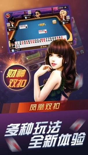 凤凰棋牌app娱乐