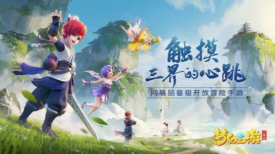 梦幻西游3D版下载