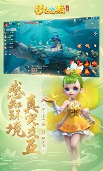 梦幻西游3D公测版