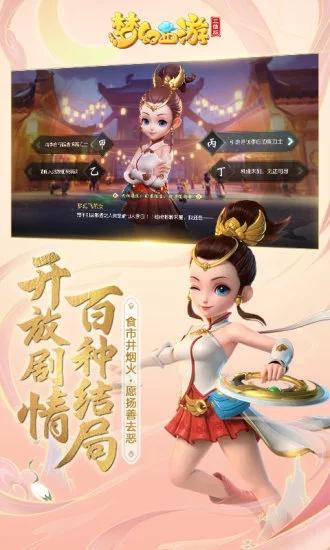 梦幻西游3D公测版下载