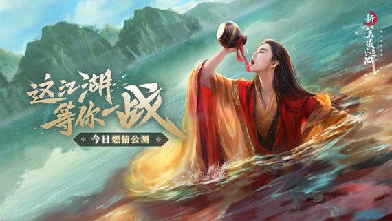 新笑傲江湖全平台燃情公测正式开启