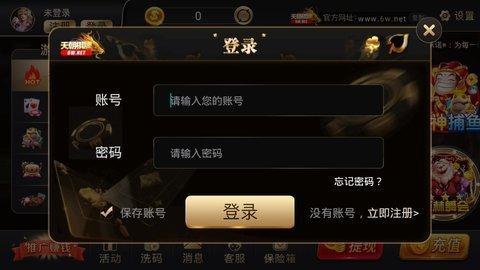 天朝棋牌app