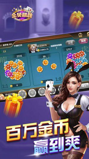 博贝棋牌app