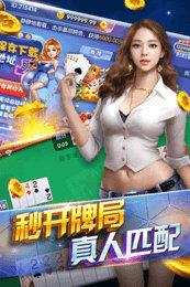 美阳棋牌手机版
