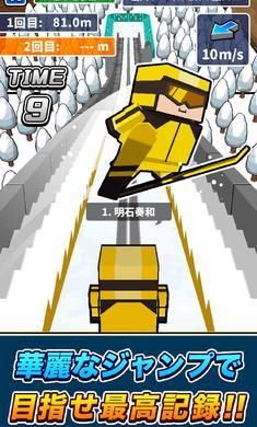 桌上跳台滑雪安卓版
