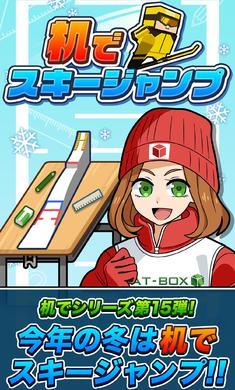 桌上跳台滑雪中文版