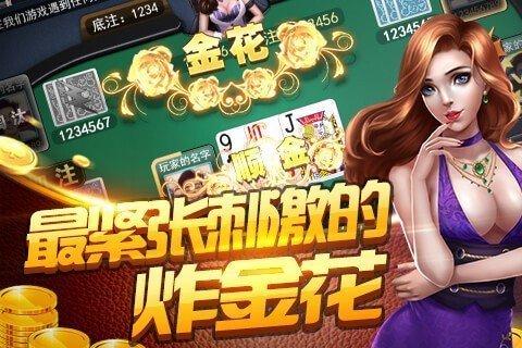 4407娱乐棋牌手机版下载