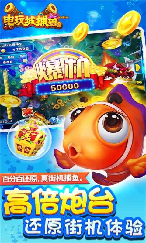 电玩城捕鱼游戏手机版