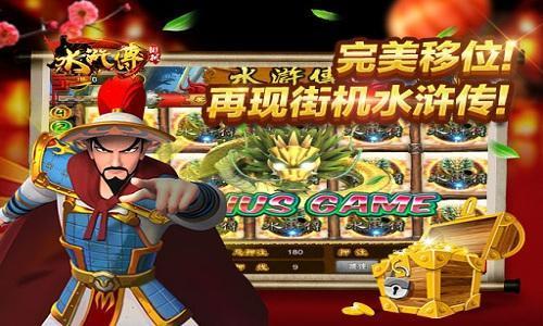 街机水浒传电玩app