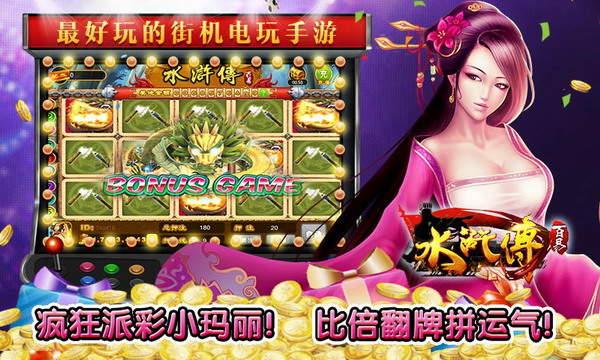 街机水浒传电玩app下载