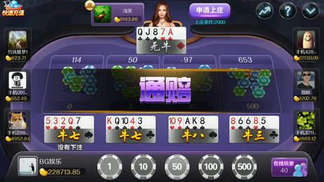 bg娱乐棋牌app