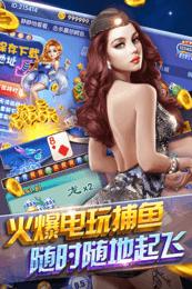 星辰棋牌娱乐app