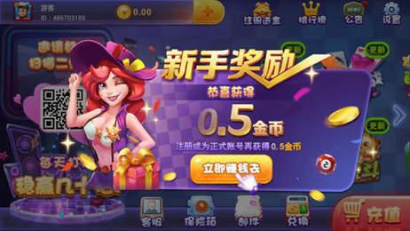天易棋牌app下载