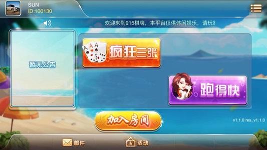 白羊娱乐棋牌app下载