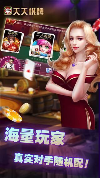天天棋牌app下载