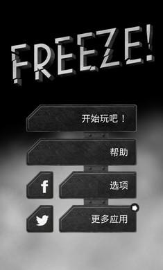 Freeze逃生免付费版