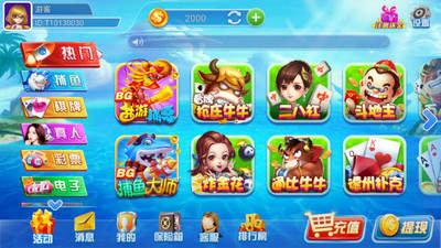 阳光娱乐棋牌app