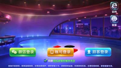 阳光娱乐棋牌app下载