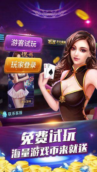 共享娱乐棋牌app下载
