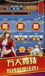 禾丰娱乐棋牌app下载