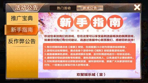 欢聚娱乐棋牌app下载