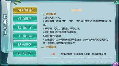 龙门娱乐棋牌app