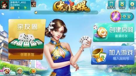 龙门娱乐棋牌app下载