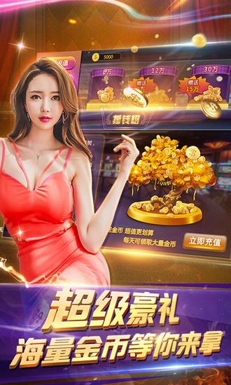 爵皇娱乐棋牌app