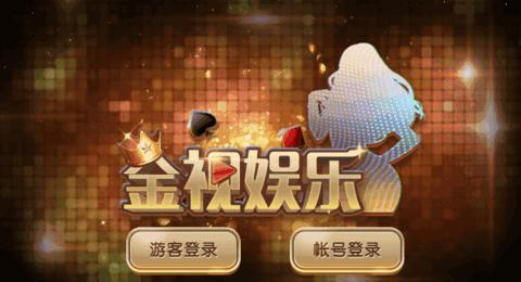 金视娱乐棋牌app