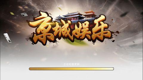 京城娱乐手机版