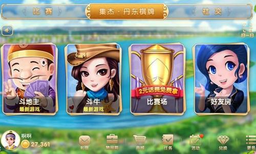 丹东娱乐棋牌手机版